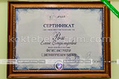 Сертификат - гостевой дом на Стамова 17 в Коктебеле - Феодосия