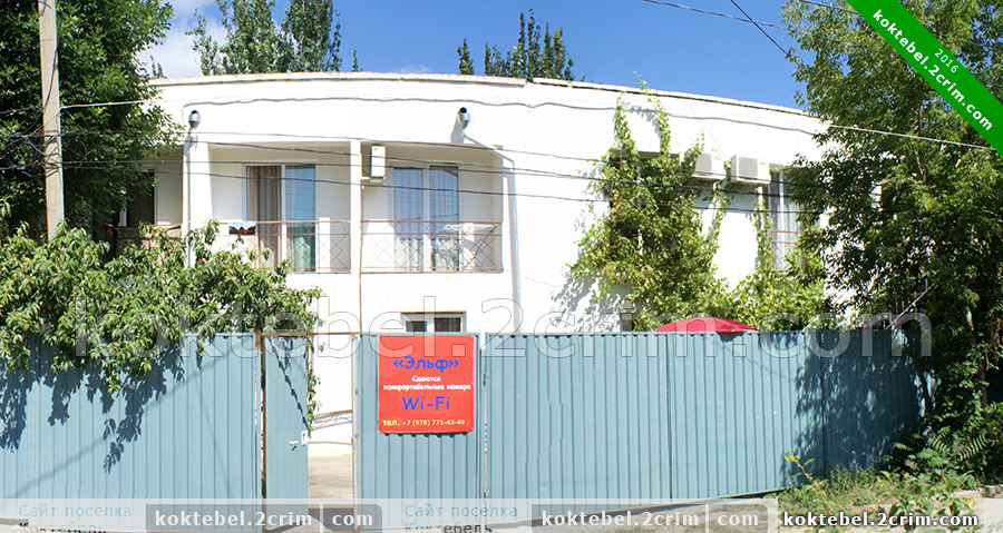 """Главное фото - Гостевой дом """"Эльф"""" в Коктебеле"""