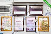 Дипломы - Гостевой дом Изумруд в Коктебеле, Крым, Феодосия