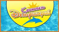 Коктебельский Дельфинарий