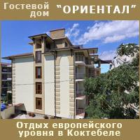 Гостевой дом Ориентал - Коктебель