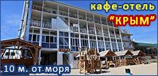 Отель Крым - Коктебель
