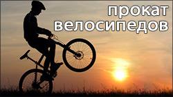 Прокат велосипедов в Коктебеле - Крым