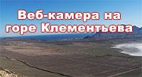 Обзорная веб-камера на горе Клементьева в Коктебеле